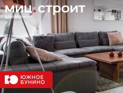 ЖК «Южное Бунино» 35 минут без пробок до Кремля